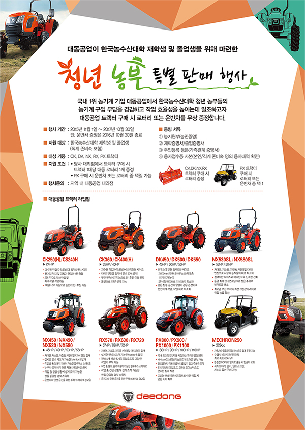 KNCAF, young farmer special promotion poster